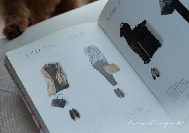 【洋服迷子脱出】予約が取れない大丸松坂屋ファッションナビ・予約のコツ