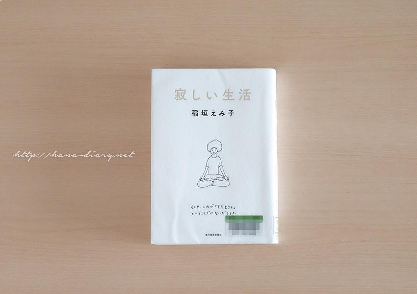 稲垣えみ子「寂しい生活」