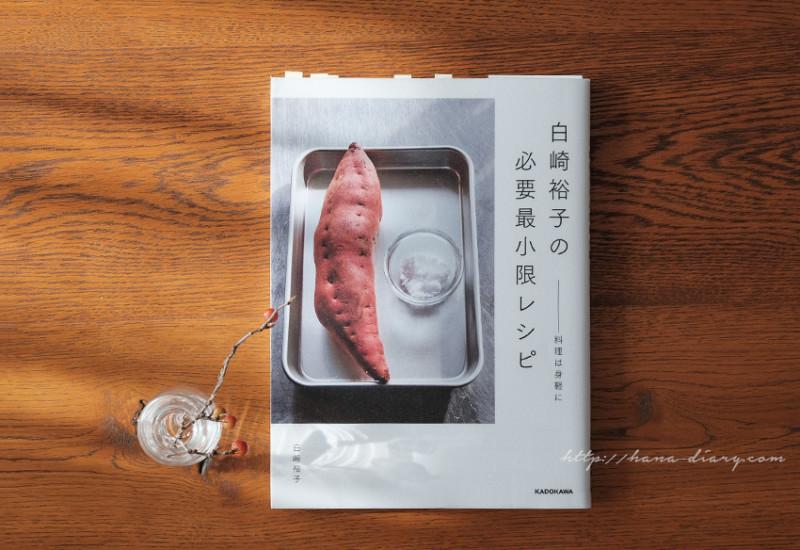 白崎裕子の「必要最小限レシピ」 料理は身軽に