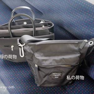 【1泊2日国内旅行のミニマリストの荷物】今までで一番荷物の少ない旅行