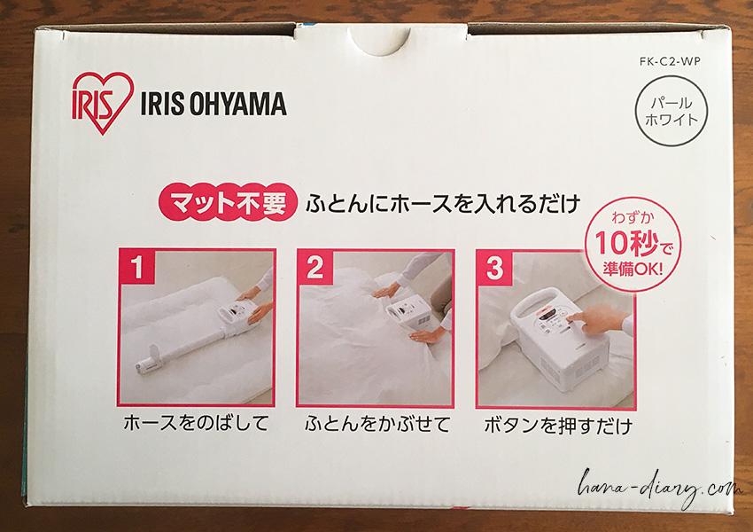アイリスオーヤマ布団乾燥機(カラリエ FK-C2) 袋(マット)不要、コンパクトで使いやすい