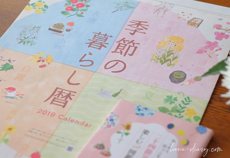 季節の暮らし暦カレンダーと二十四節気を楽しむ図鑑