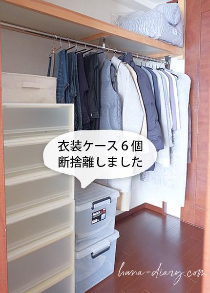 【クローゼットの断捨離】無印ポリプロピレン衣装ケースの断捨離