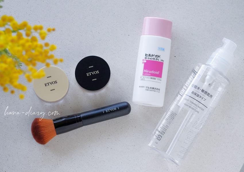 アラフィフミニマリストの化粧品と基礎化粧品スキンケア